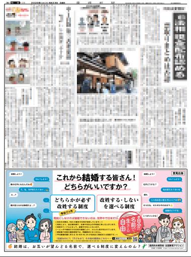 愛媛新聞社会面に載った意見広告