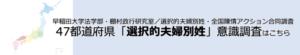 47都道府県調査ページへのリンク