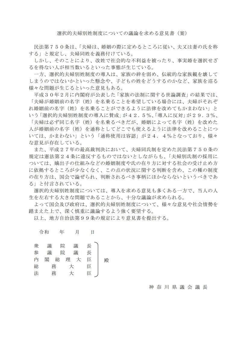 神奈川県議会意見書20200326-2
