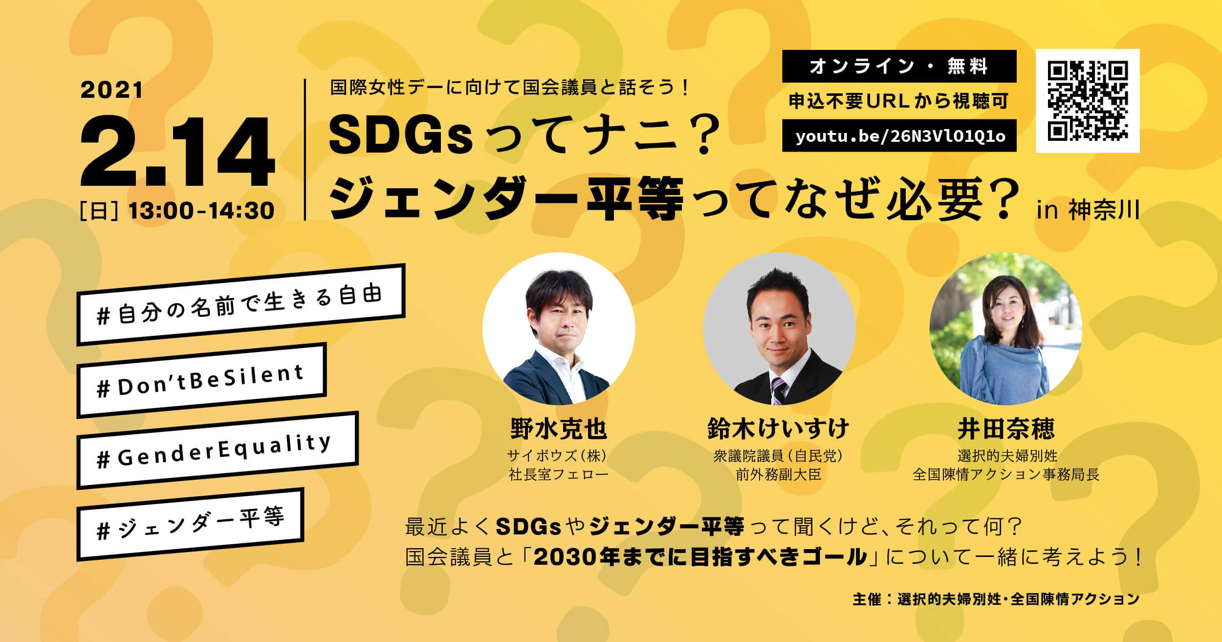 2月14日SDGsイベントTOP画像