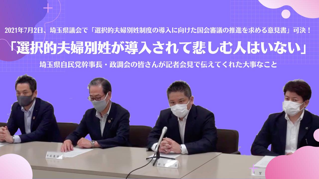 埼玉県自民党議員団