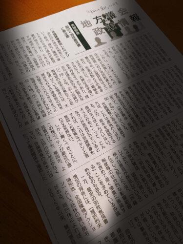 小坂実氏が配布した「明日への選択」12月号